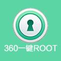 360一键ROOT